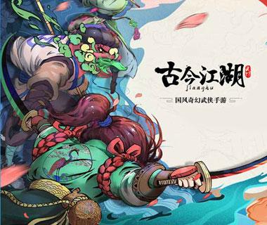 《古今江湖》7月11日新版抢先看