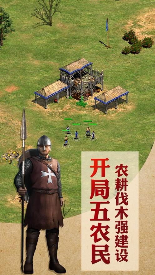 帝国骑士截图