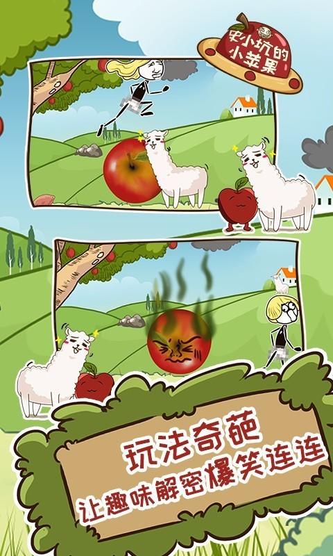 史小坑的小苹果截图