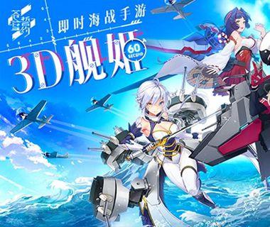 《苍蓝誓约》今日全平台公测 3D舰姬即时海战手游