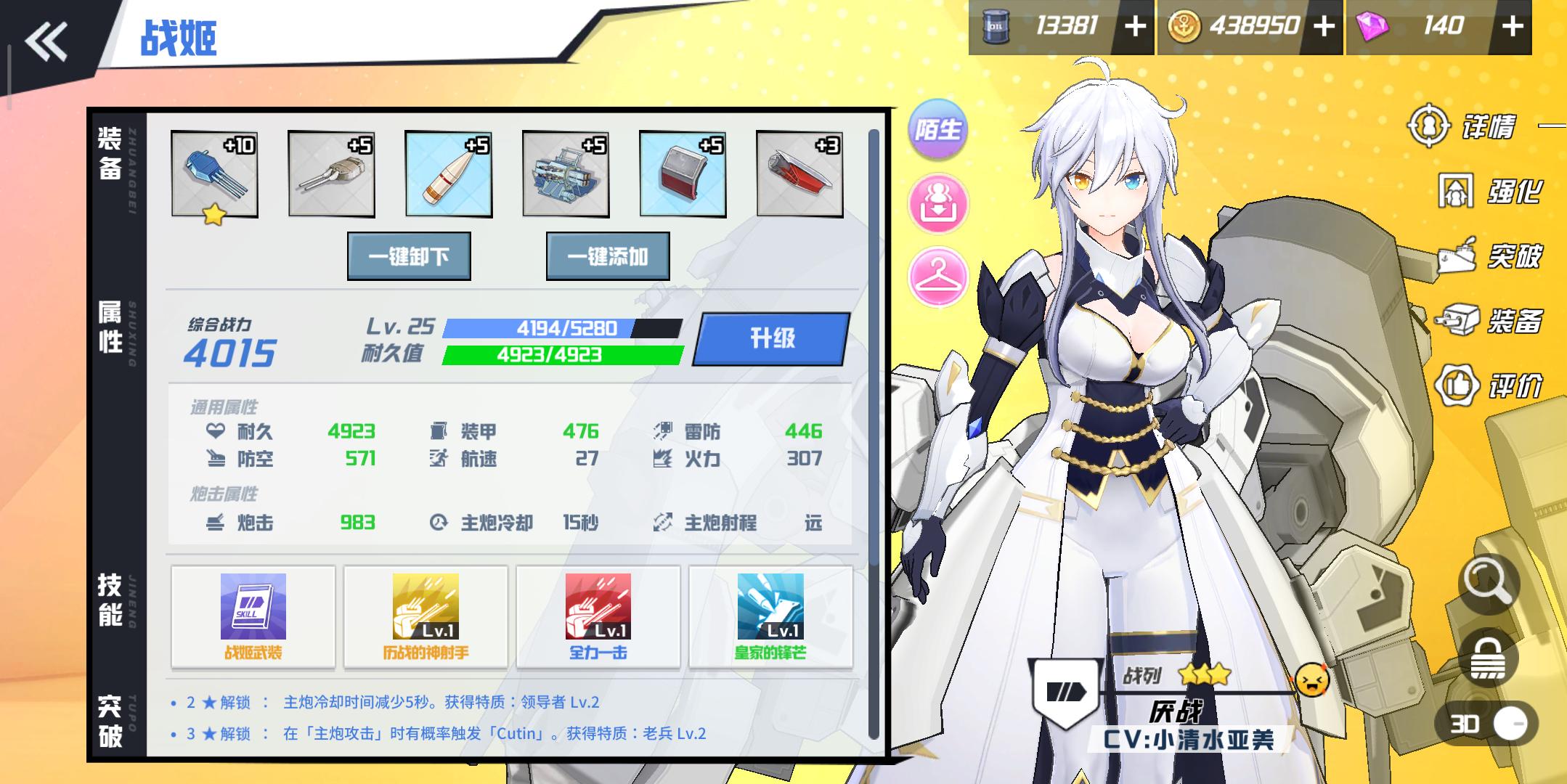 苍蓝誓约SSR战列舰厌战技能效果一览