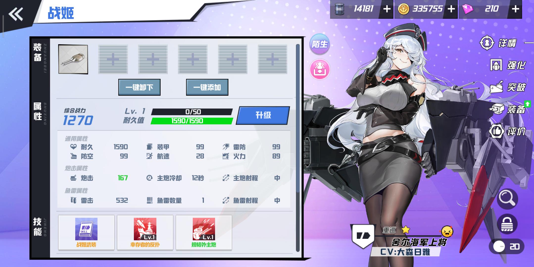 苍蓝誓约SR重巡舰舍尔海军上校有什么技能