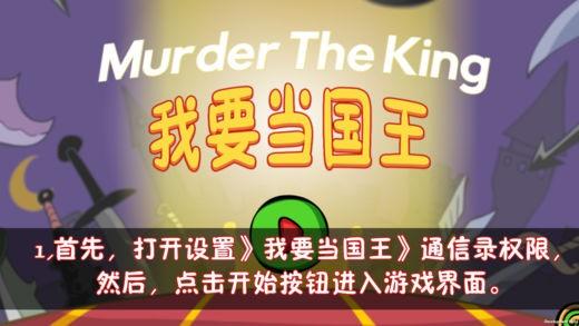 刺杀国王2截图