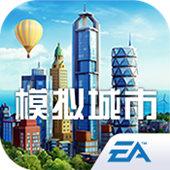 模拟城市:优发国际娱乐是市长