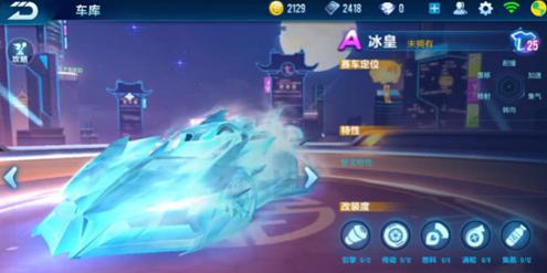 QQ飞车手游A级赛车冰皇怎么获得
