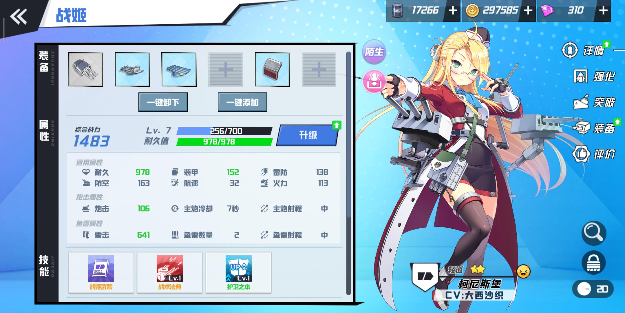 苍蓝誓约R级轻巡舰柯尼斯堡有什么技能