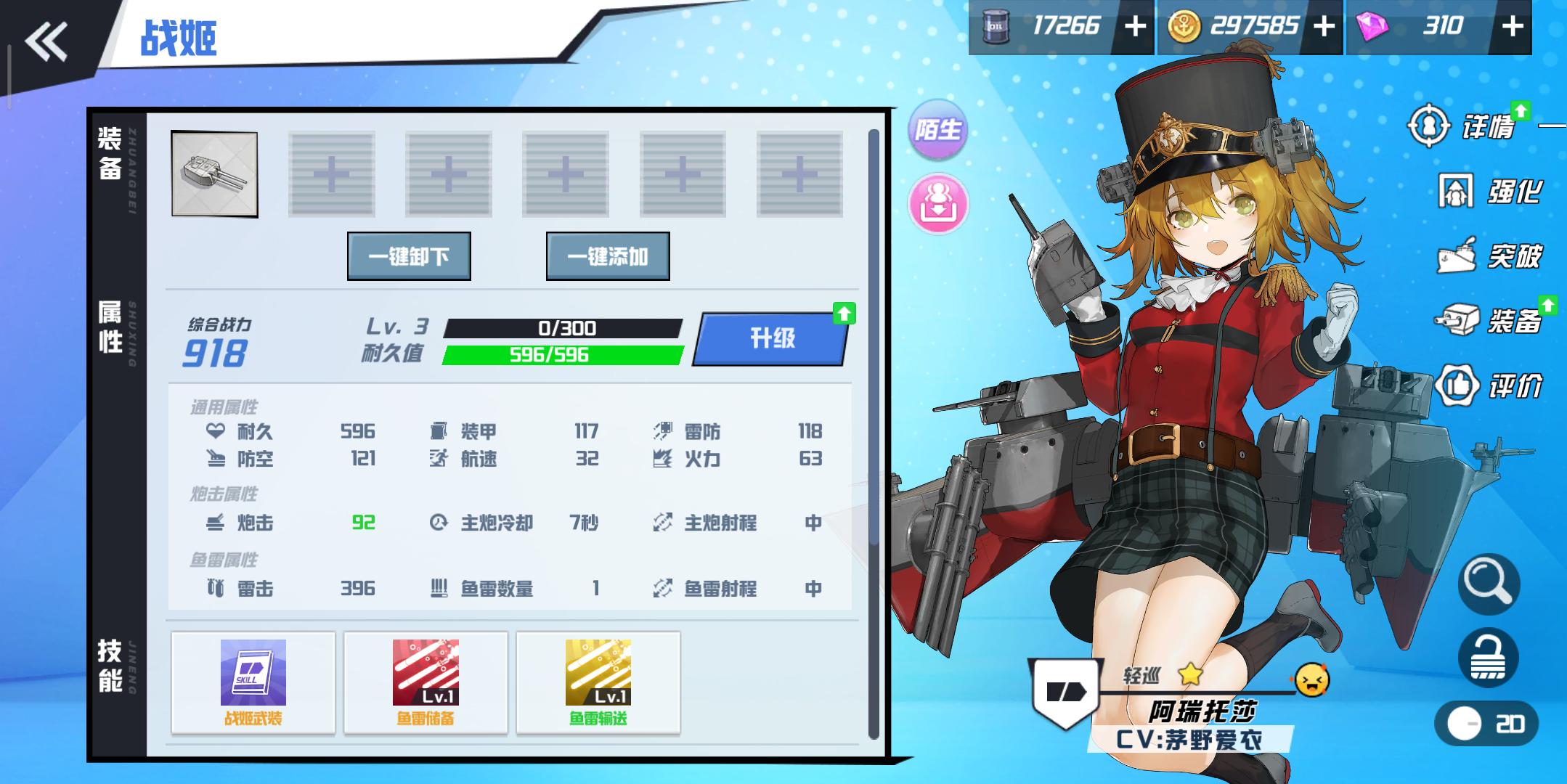 苍蓝誓约R级轻巡舰阿瑞托莎技能是什么