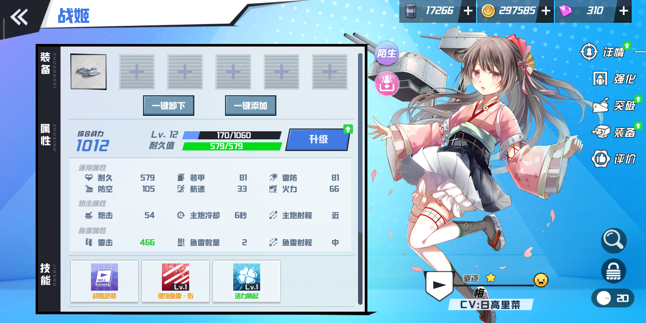 苍蓝誓约R级驱逐舰梅的技能是什么