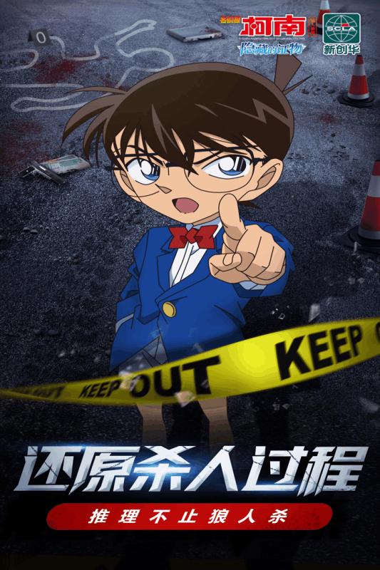 名侦探柯南绀青之拳截图