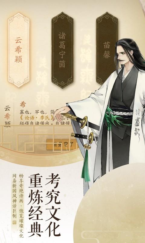轩辕剑龙舞云山截图