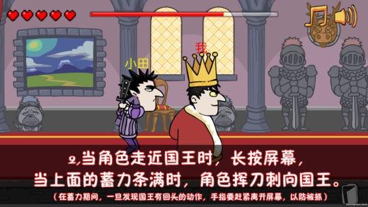 我要当国王2截图