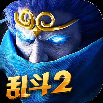 亂斗西游2