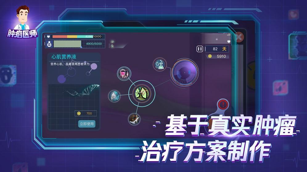肿瘤医生中文版截图