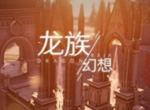 龍族幻想青銅5怎么通關 龍族幻想青銅五通關攻略