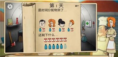 避难所生存60秒中文版截图