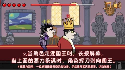 我要当国王2下载截图