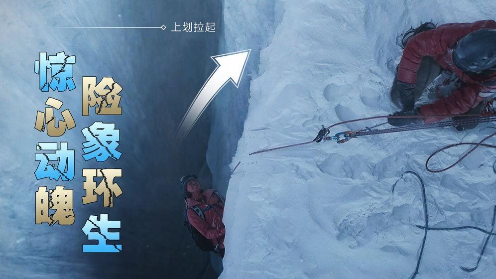 冰峰暴手游截图
