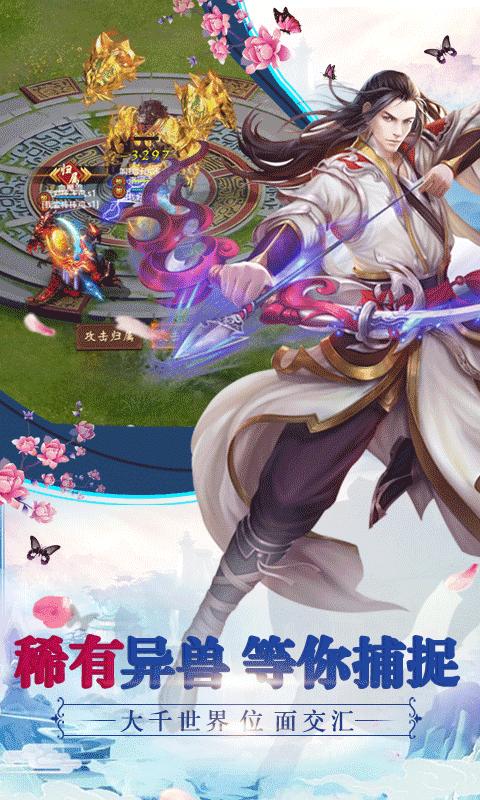 九幽剑鸣截图