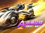 QQ飞车手游亚洲荣耀改装最强攻略 新A车改装与使用心得