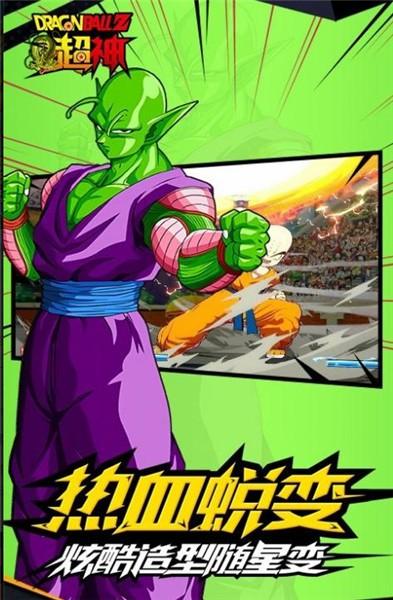 龙珠Z超神官网截图