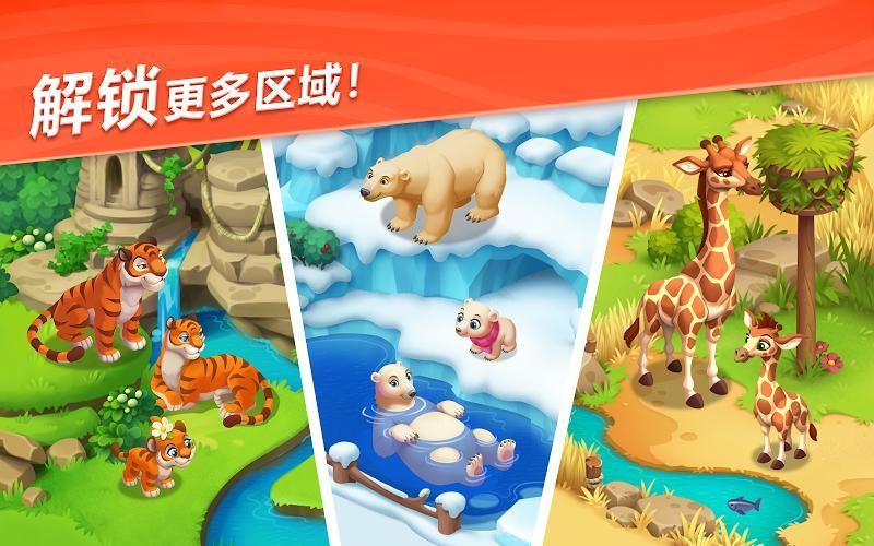 妙趣动物园截图