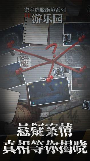 密室逃脱绝境系列11游乐园截图