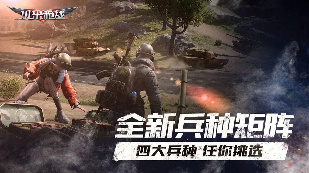 小米枪战:战场前线截图