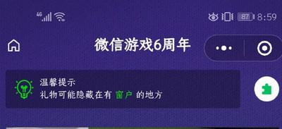 跑跑卡丁车手游微信游戏6周年永久碧影突袭免费获取攻略