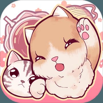 猫咪养成:云撸猫