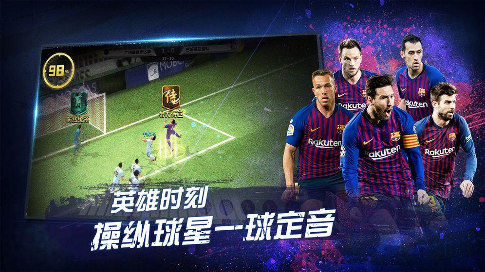 梦想足球测试版截图