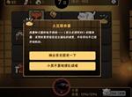 忍者必须死3武士和土豆服务器探险事件详细解析