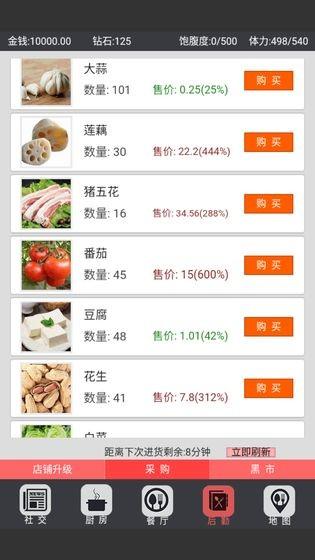 中华美食家安卓版截图