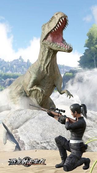 恐龙射击生存截图