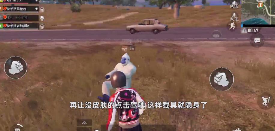 和平精英载具隐身bug 有些车开着开着就没了