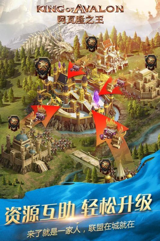 阿瓦隆之王截圖