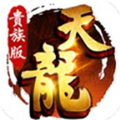 天龙八部贵族版官网