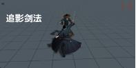 弈剑追影剑法怎么放 技能连招推荐与技巧分析