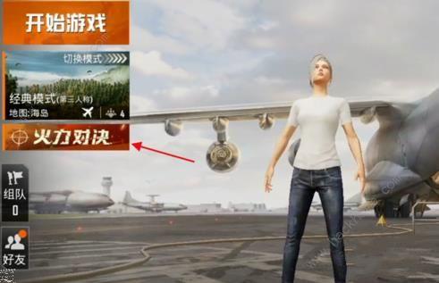 和平精英空袭定位仪怎么获得