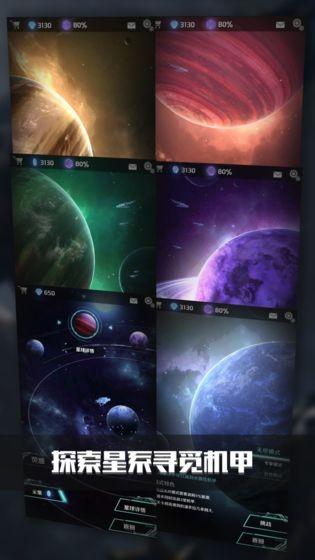 銀河機戰:機械覺醒截圖