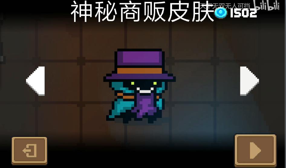 元气骑士游侠新皮肤神秘商贩效果全面展示【多图】