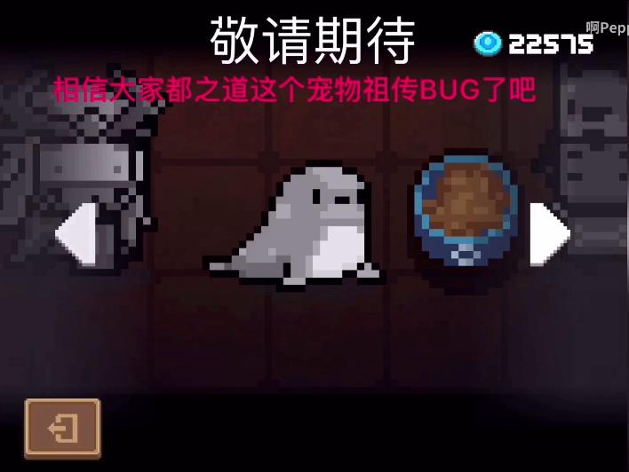 元气骑士宠物祖传bug怎么获得