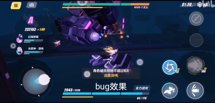 崩坏3天父虚空行走bug 我的女武神居然可以背刺天父