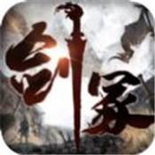 墨影剑冢官方版