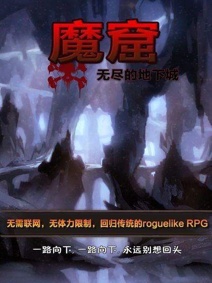 魔窟·无尽的地下城截图