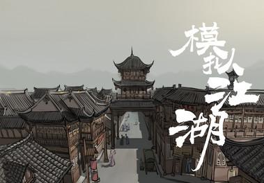 模拟江湖新手村开局赚钱攻略