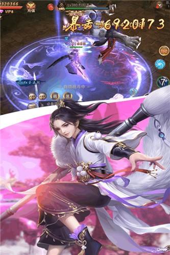 九州剑神截图