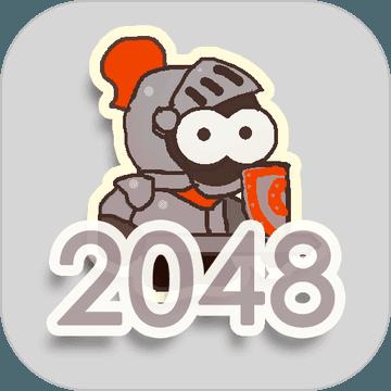 暴击!2048