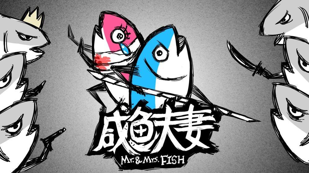 咸鱼夫妻截图