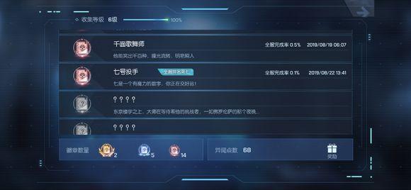 龙族幻想手游七号投手异闻任务触发攻略分享