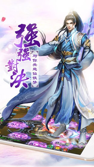 剑梦仙辰截图